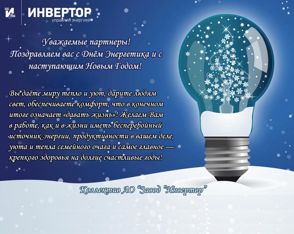 поздравления к дню энергетика и к новому году готовы предоставить